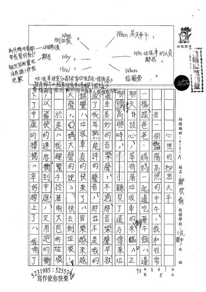 98WA108鄭欣倫 (1).jpg