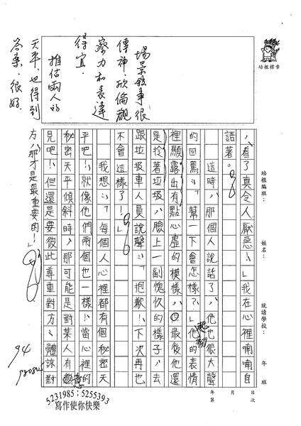 98WA108鄭欣倫 (3).jpg