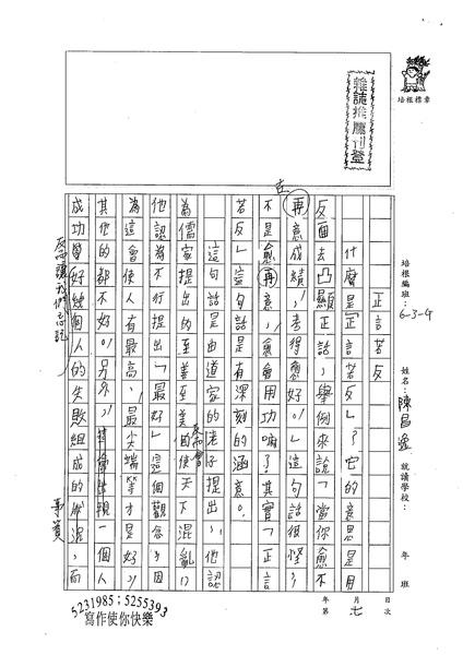 98WG107陳昌逸 (1).jpg