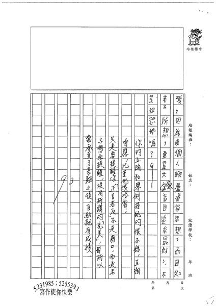 98WG107陳昌逸 (3).jpg
