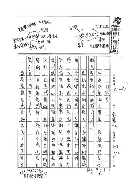 98WG108朱薏如 (1).jpg