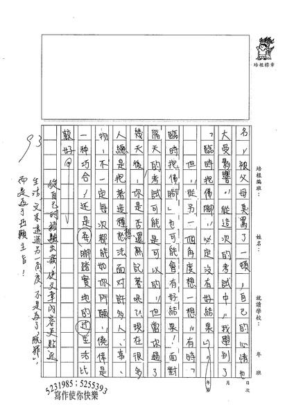 98WG108朱薏如 (2).jpg