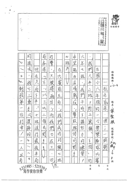 98WG108葉聖祺 (1).jpg