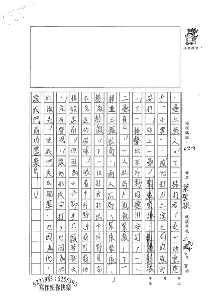 98WG108葉聖祺 (2).jpg