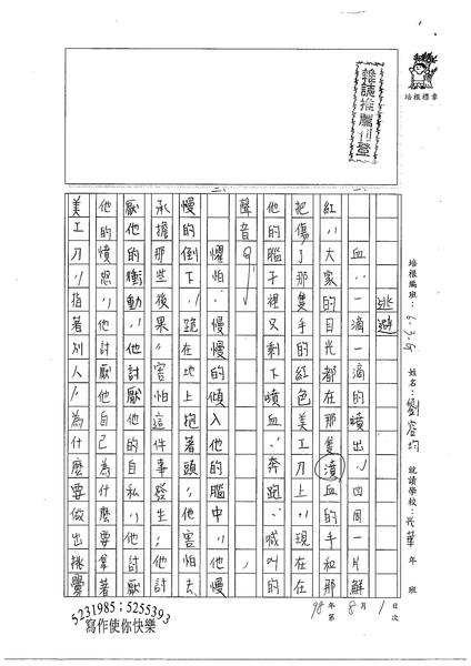 98WG108劉容均 (1).jpg