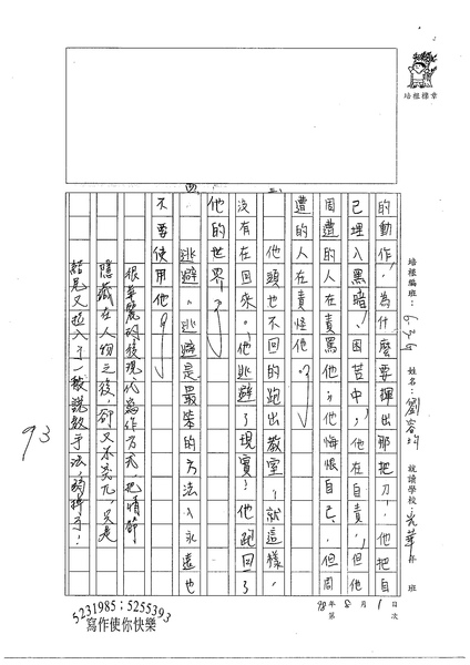 98WG108劉容均 (2).jpg