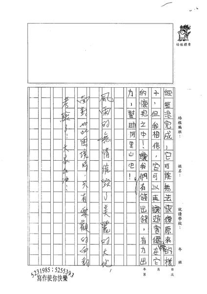 98W5108江宜潔 (3).jpg