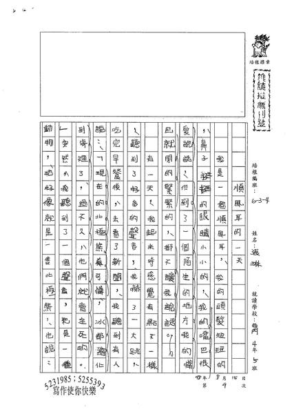 98W4109 張琳 (1).jpg