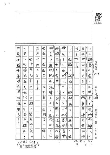 98W4109 張琳 (2).jpg