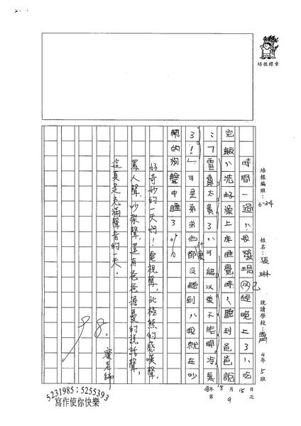 98W4109 張琳 (3).jpg