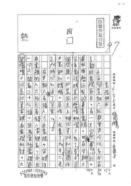 98W5109 張元騰 (1).jpg