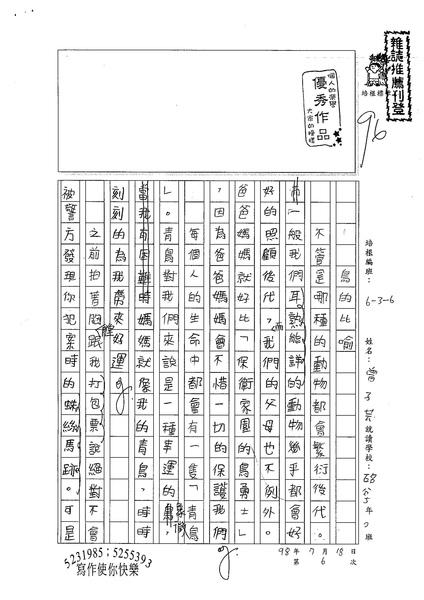 98W6106 曾子芸 (1).jpg