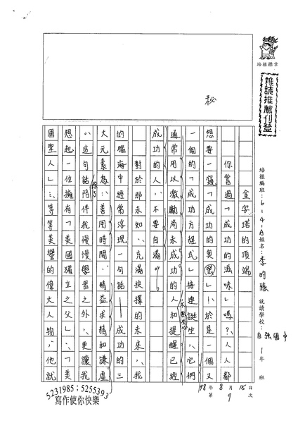 98WA109 李昀臻 (1).jpg