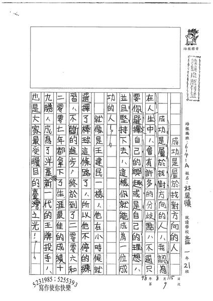 98WA109 林昱慎 (1).jpg