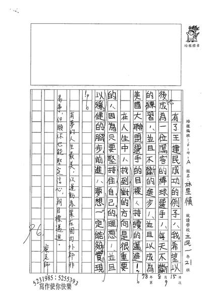 98WA109 林昱慎 (2).jpg
