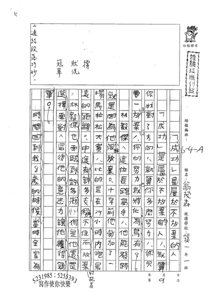 98WA109 翁茂森 (1).jpg