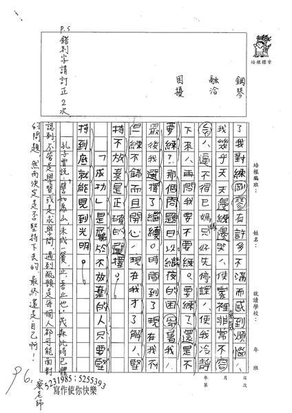 98WA109 翁茂森 (2).jpg