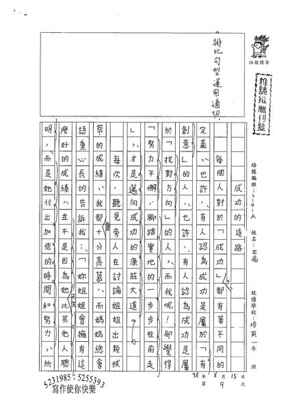 98WA109 楊立渝 (1).jpg