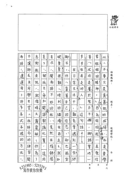 98WA109 楊立渝 (2).jpg