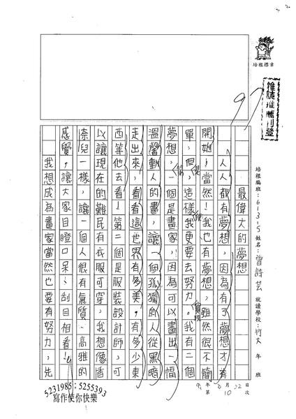 98W5110 曾詩芸 (1).jpg