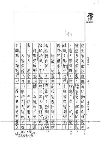 98W5110 曾詩芸 (2).jpg