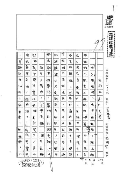 98W5110 葉玨青 (1).jpg