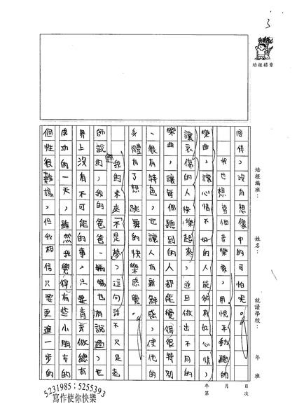 98W5110 葉玨青 (3).jpg