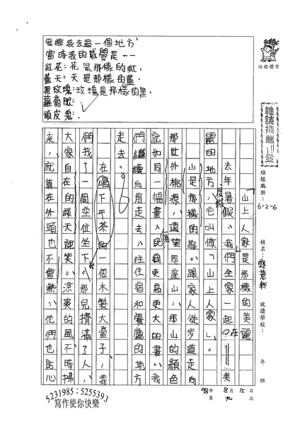 98W6109鄭薏軒 (1).jpg