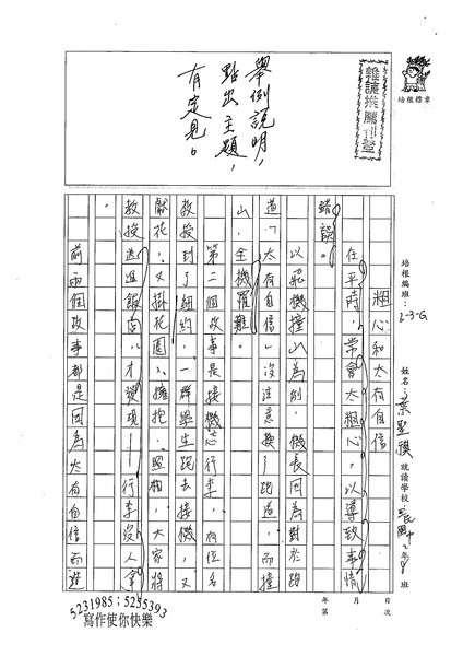98WG104葉聖祺 (1).jpg