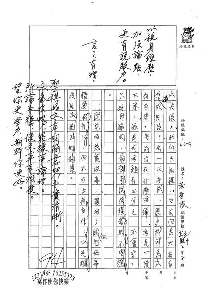 98WG104葉聖祺 (2).jpg