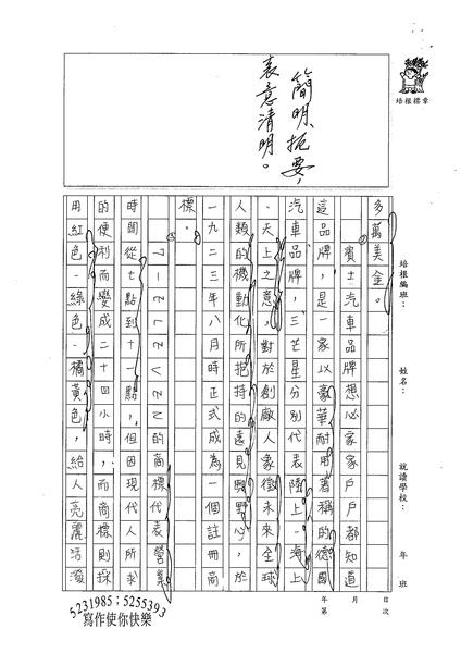 98WG109林杏儒 (2).jpg