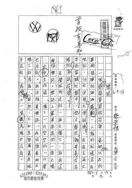 98WG109康景棋 (1).jpg