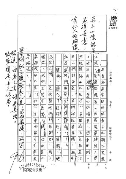 98WG109康景棋 (2).jpg