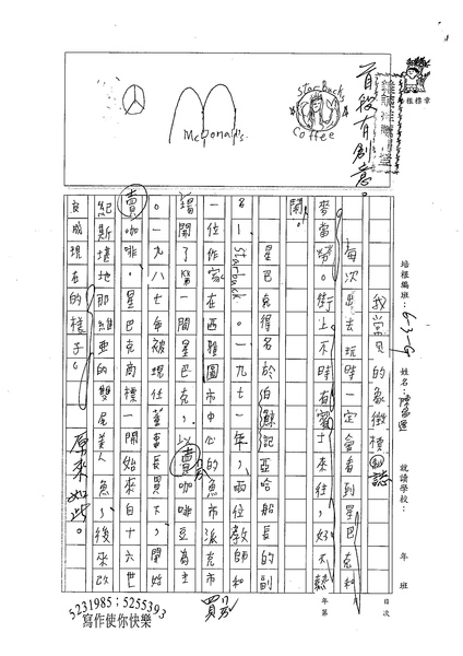 98WG109陳昌逸 (1).jpg