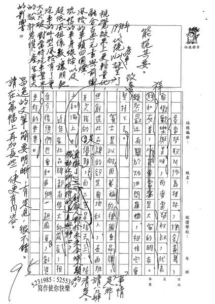 98WG109陳昌逸 (2).jpg