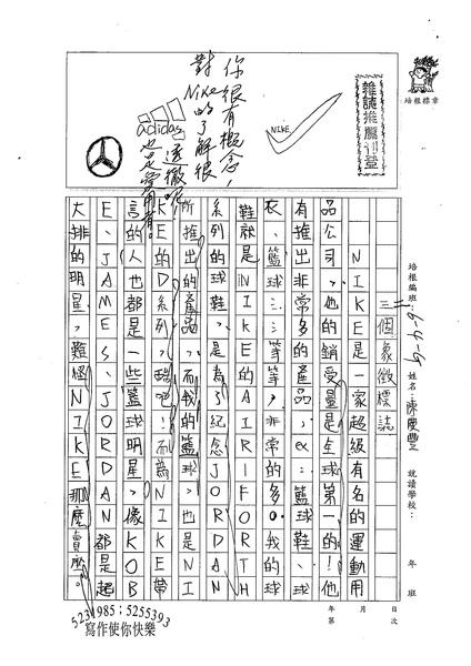 98WG109陳慶豐 (1).jpg