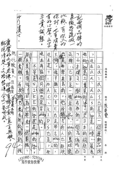 98WG109陳慶豐 (2).jpg