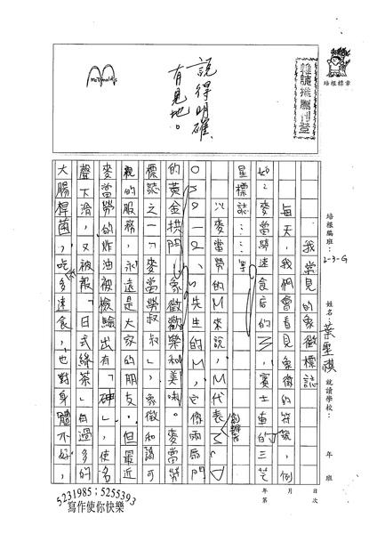 98WG109葉聖祺 (1).jpg