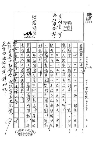 98WG109葉聖祺 (2).jpg