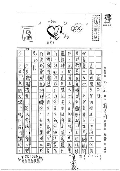 98WG109劉容均 (1).jpg