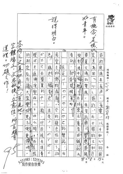 98WG109劉容均 (2).jpg