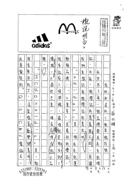 98WG109蔡羽蟬 (1).jpg