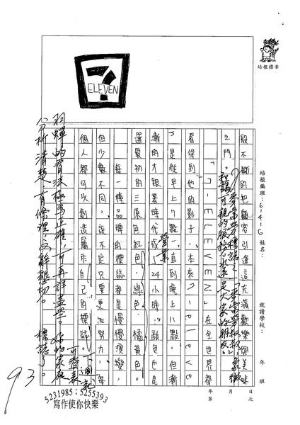98WG109蔡羽蟬 (2).jpg