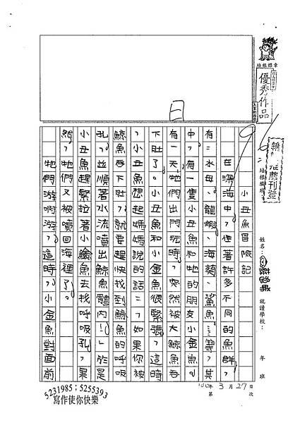 100W3402蘇逸晞 (1).jpg