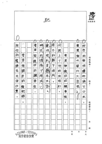 99W4301李昀陽 (2).jpg