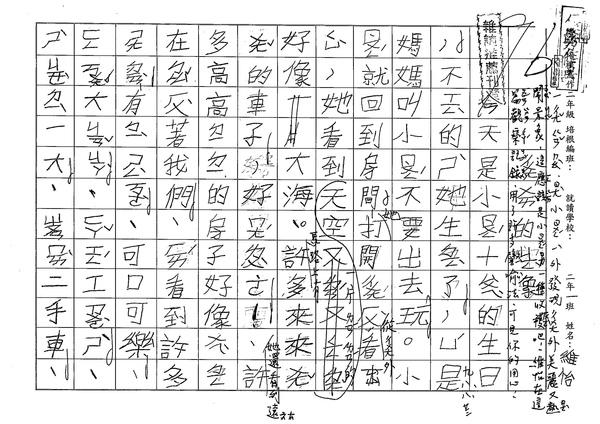 98W2110蔡維怡 (1).jpg