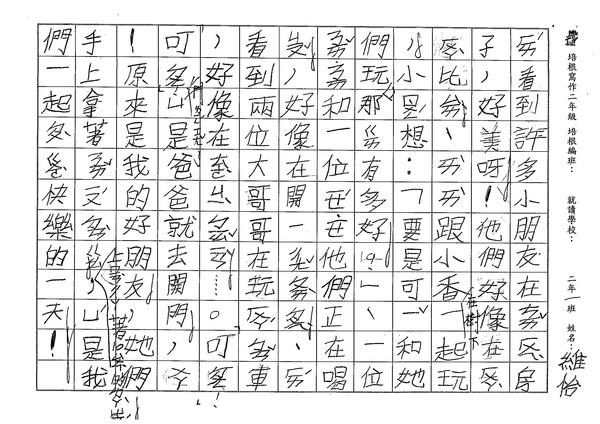 98W2110蔡維怡 (2).jpg
