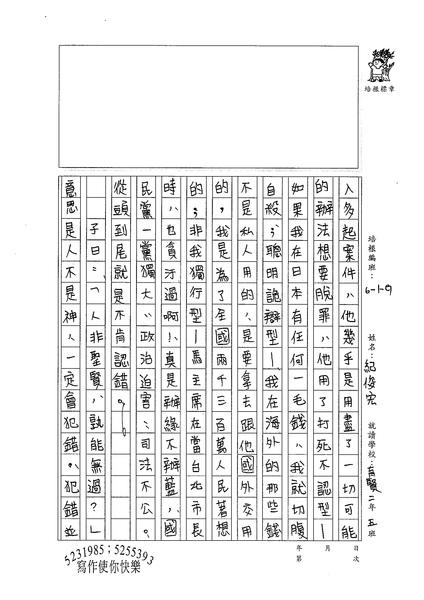 99WG209紀俊宏 (2).jpg