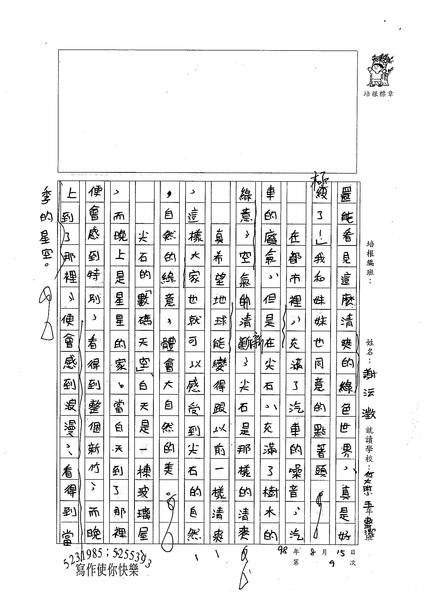 98W6109謝沄澂 (2).jpg