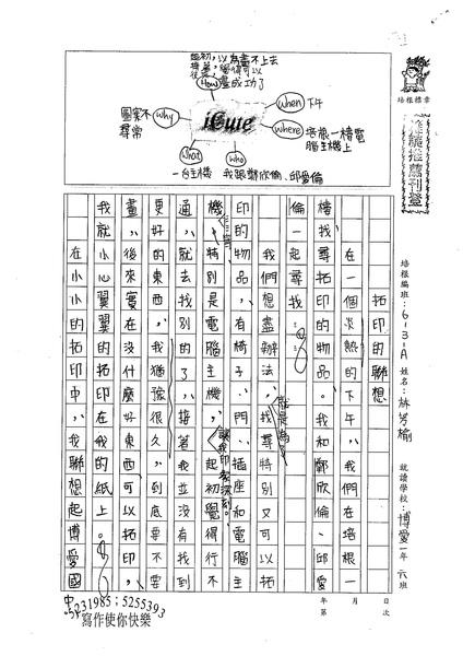 98WA110林芳榆 (1).jpg